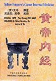 img - for YELLOW EMPEROR'S CANON OF INTERNAL MEDICINE (English and Chinese Version) book / textbook / text book