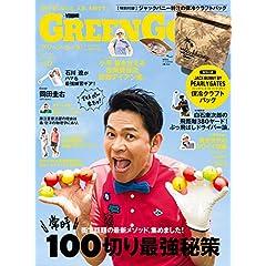 GREEN GORA 最新号 サムネイル