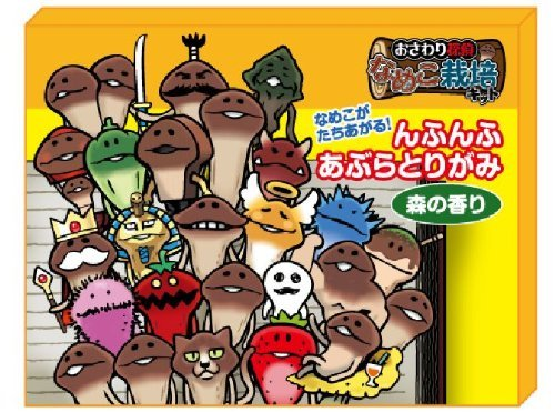 Our touch detective Nameko cultivation kit Nameko started up! Nfunfu fat tricine forest scent of