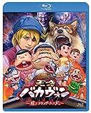 Tensai Bakabon - Yomigaeru Flanders No Inu [Japan BD] BSDP-1072
