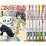 コンシェルジュ インペリアル コミック 全7巻セット