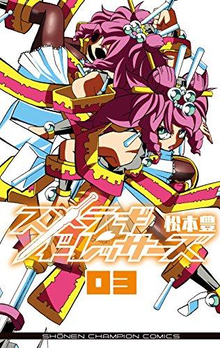 スメラギドレッサーズ(3): 少年チャンピオン・コミックス