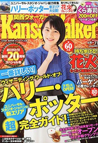 関西Walker (ウォーカー) 2014年 7/1号 [雑誌]