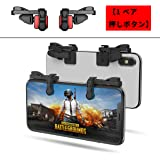 IFYOO Z108 Mobile Gaming Controller For PUBG Mobile Fortnite Mobile 荒野行動 コントローラー 射撃ボタン iPhone/Android 対応可能【1 ペア】
