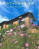 丘のてっぺんの庭 花暦