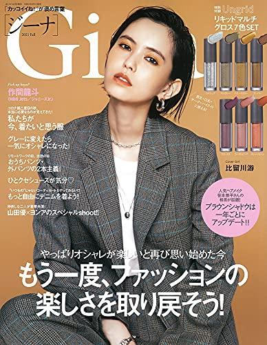 Gina 最新号 表紙画像