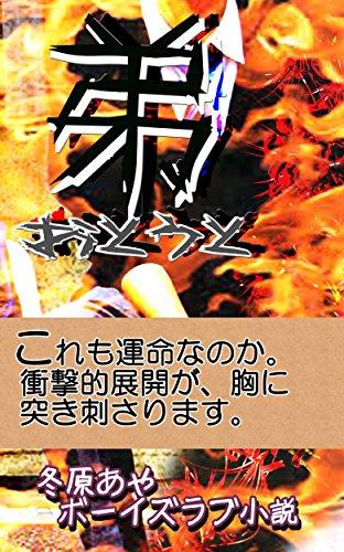 otouto: otouto (Japanese Edition)