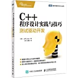 C++序设计实践与技巧:测试驱动开发