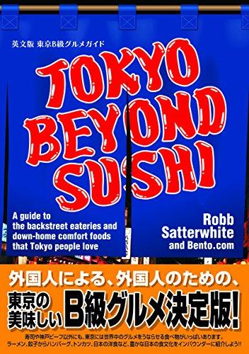 TOKYO BEYOND SUSHI 英文版 東京B級グルメガイド