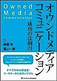 オウンドメディアコミュニケーション
