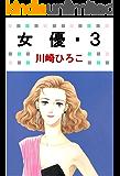 女優 3巻