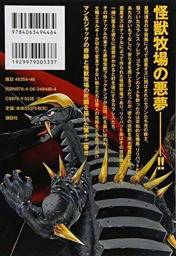 Ultraman STORY 0 (12) (Z Magazine Comics) (2011) ISBN: 4063494462 [Japanese Import]