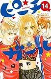 ピーチガール 新装版(14) (講談社コミックス別冊フレンド)