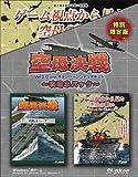 空母決戦Ver2.0withキャンペーンシナリオ~攻略本パック~