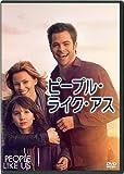 [DVD]ピープル・ライク・アス