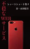 不穏なウェブサービス: 水谷健吾ショートショート集4
