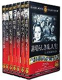 フランク・キャプラ監督 作品集 全7巻(収納ケース付)セット [DVD]
