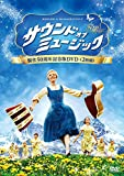 サウンド・オブ・ミュージック 製作50周年記念版 DVD(2枚組)