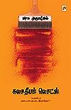கலாதீபம் லொட்ஜ் / Kalaadeepam Lodge (Tamil Edition)