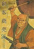 剣客商売 21 (SPコミックス)