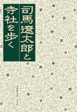 司馬遼太郎と寺社を歩く (光文社文庫)