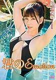 君のEmotion 新垣優香 [DVD]