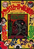 Trauma Hero Total Charges! (Cartoon Jigokuhen) (1998) ISBN: 4891763973 [Japanese Import]