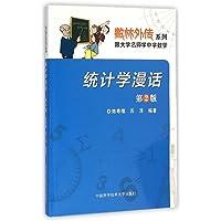 数林外传系列·跟大学名师学中学数学:统计学漫话(第2版)