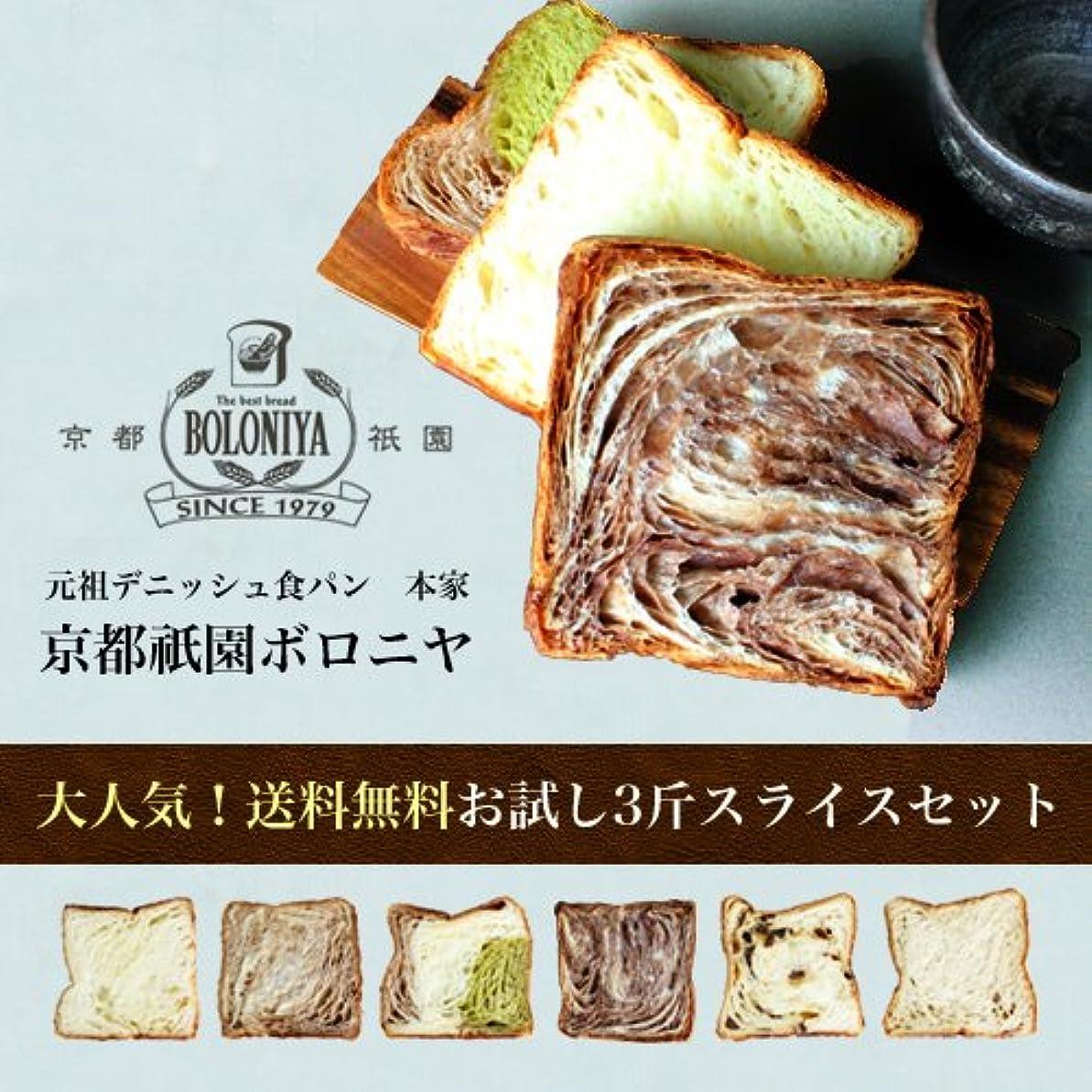 キュービック要塞並外れた京都祇園ボロニヤ お試しセットデニッシュ食パン2斤スイライスセット (セット内容:プレーン1斤、シナモン1斤)