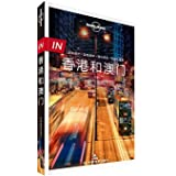 Lonely Planet孤独星球:IN·香港和澳门(2017年版)