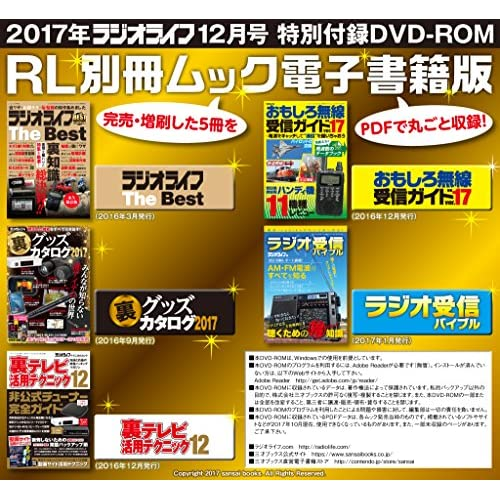 ラジオライフ 2017年12月号 画像 B