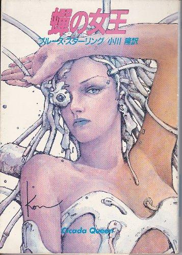 蝉の女王 (ハヤカワ文庫SF)
