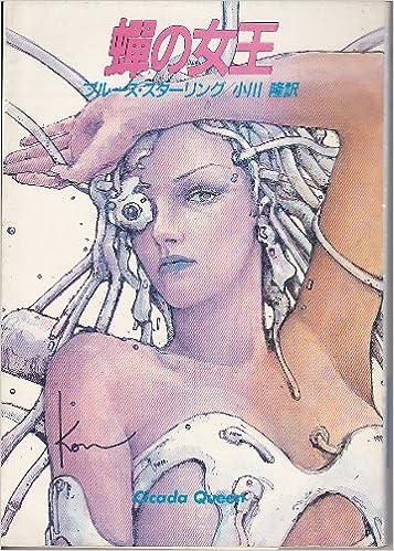 蝉の女王 (ハヤカワ文庫SF) | 小...