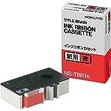 コクヨ インクリボンカセット 紙用 赤 NS-TBR1R