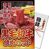 パネもく! 黒毛和牛焼肉300g[目録・A4パネル付] 二次会・コンペ・ビンゴ景品