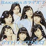Sakuraホライズン (初回受注限定生産盤)