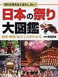 日本の祭り大図鑑