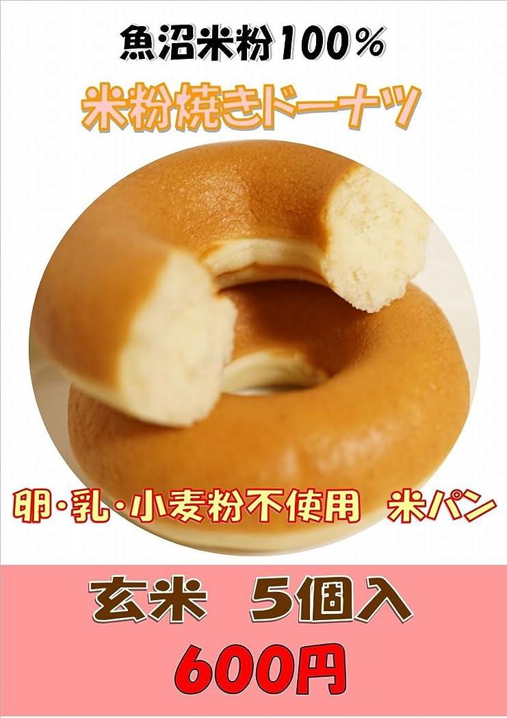 生むレーザモルヒネコメパンドーナツ★メープルと黒糖セット★
