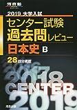 大学入試センター試験過去問レビュー日本史B 2019 (河合塾シリーズ)