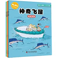 神奇飞屋(套装共4册)