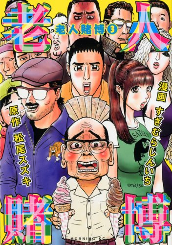 Old man gambling (3) <complete> (Morning KC) ISBN: 4063870820 (2012) [Japanese Import]