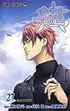 食戟のソーマ 27 (ジャンプコミックス)