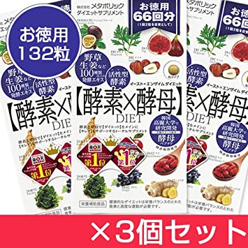 Amazon.com: Japan East enzima dieta (metabólico enzima à ...