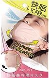 快眠鼻呼吸マスク ミルキーピンク