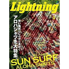 Lightning 最新号 サムネイル