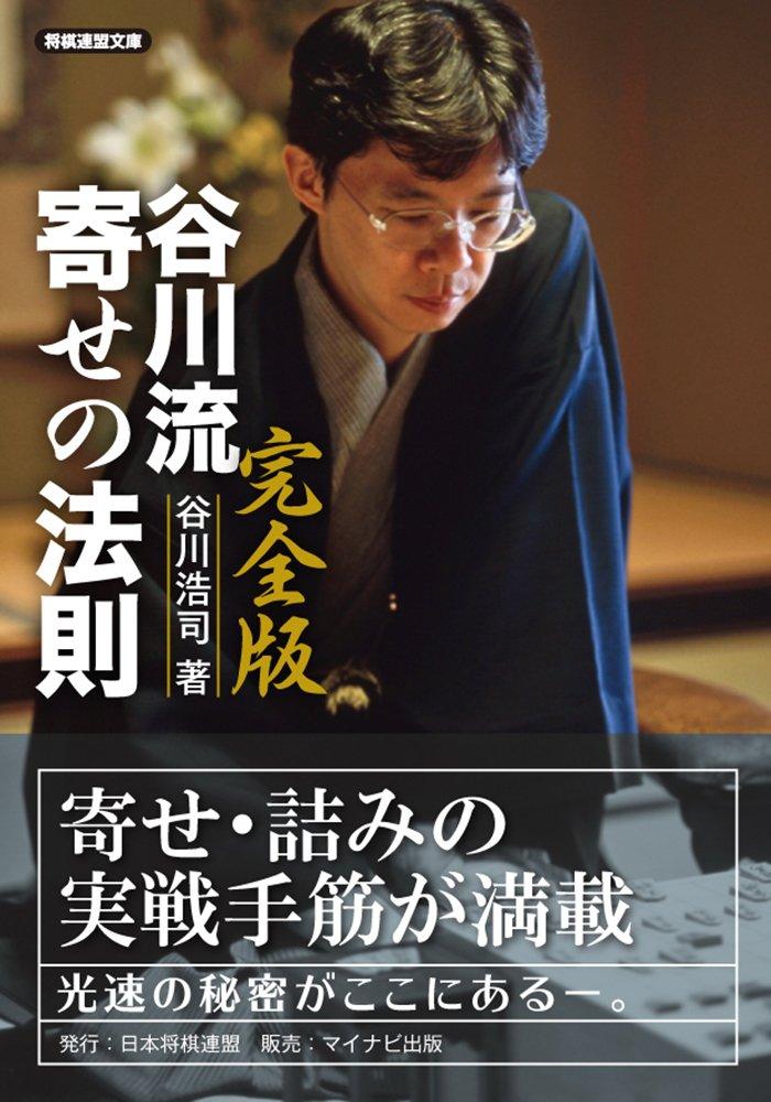 谷川 浩司(Koji Tanigawa)