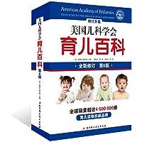美国儿科学会育儿百科(第6版,2018全新增订)