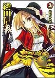 Oda Nobuna no Yabou Vol.3 (Novel)