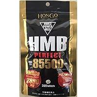 Hongo HMB PERFECT HMB パーフェクト 85500 (350mg×300粒) HMBカルシウム 栄養補助食品