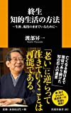 終生 知的生活の方法~生涯、現役のままでいるために (扶桑社新書)